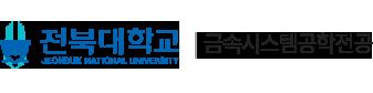 전북대학교 금속시스템공학